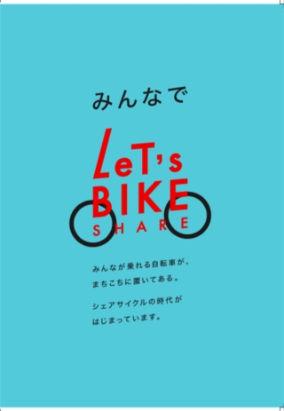 LeT's BIKE 「みんなでLeT's BIKE SHARE」 P:山下一啓